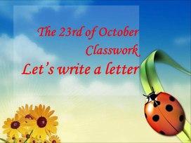 Теория по написнию письма