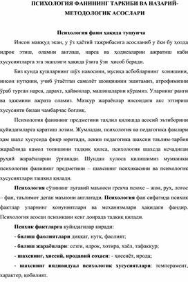 ПСИХОЛОГИЯНИНГ ТАРКИБИ ВА НАЗАРИЙ-МЕТОДОЛОГИК АСОСЛАРИ