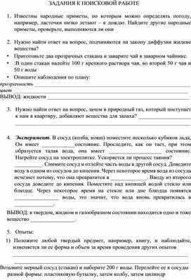 ЗАДАНИЯ К ПОИСКОВОЙ РАБОТЕ ПО ПРИРОДОВЕДЕНИЮ (5 класс)