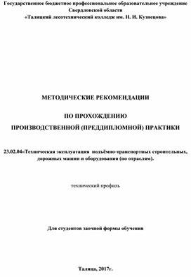 МЕТОДИЧЕСКИЕ РЕКОМЕНДАЦИИ  ПО ПРОХОЖДЕНИЮ  ПРОИЗВОДСТВЕННОЙ (ПРЕДДИПЛОМНОЙ) ПРАКТИКИ
