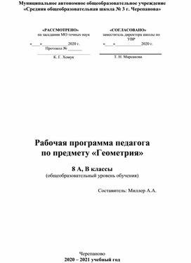 Рабочая программа по геометрии 8 класс УМК Атанасян Л.С.