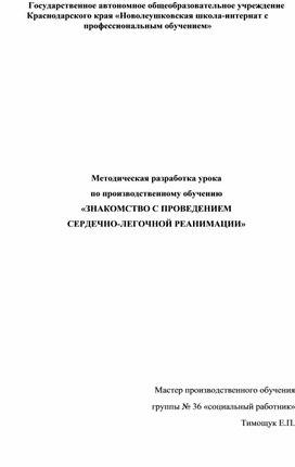 Методическая разработка урока по производственному обучению «ЗНАКОМСТВО С ПРОВЕДЕНИЕМ СЕРДЕЧНО-ЛЕГОЧНОЙ РЕАНИМАЦИИ»