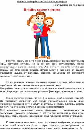 Консультация для родителей. Играйте вместе с детьми