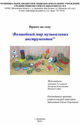 """Проект на тему """"Волшебный мир музыкальных инструментов"""""""