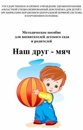 """Методическое пособие для воспитателей ДОУ """"Наш друг - мяч"""""""