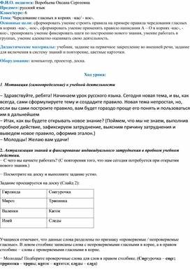 """Конспект урока """"Чередование гласных в корнях –кас/ - кос-""""."""