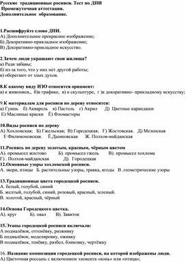 Русские  традиционные росписи. Тест по ДПИ  Промежуточная аттестация.  Дополнительное  образование.