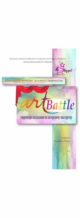 ART-Battle Сценарий творческих состязаний по актерскому мастерству