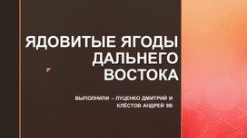 """Презентация """"Ядовитые ягоды Дальнего Востока"""""""