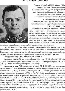 Конспект Грабин