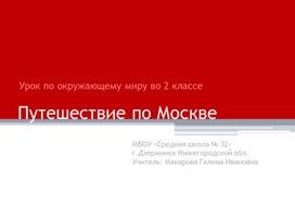 """Презентация к уроку окружающего мира  """" Путешествие по Москве"""""""
