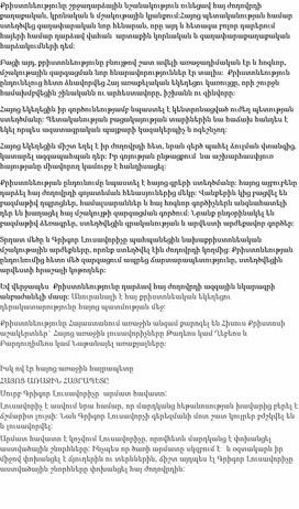 Ամենայն Հայոց կաթողիկոս Գրիգոր լուսավորիչ
