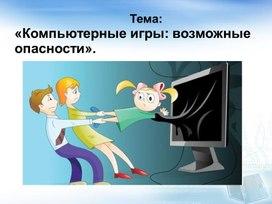 Презентация . Родительское собрание. Тема:  «Компьютерные игры: возможные  опасности».