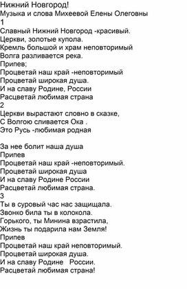 ПЕсня о Нижнем НОвгороде музыка и слова Михеевой Елены Олеговны , МБОУ Лицей № 40