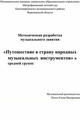 Презентация «Путешествие в страну  русских народных инструментов»