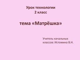 """Презентация """"Русская матрёшка"""""""