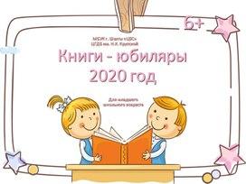 Материал для библиотекаря Книги юбиляры 2020 год