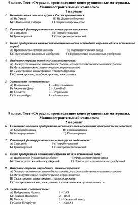 """Тест по теме """"Конструкционные материалы и машиностроение"""""""