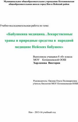 Учебно-исследовательская работа по теме:   «Бабушкина медицина. Лекарственные травы и природные средства в  народной медицине Нейских бабушек»
