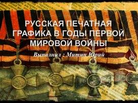 Учебная презентация Русская печатная графика в годы Первой Мировой войны