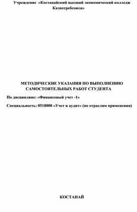 МЕТОДИЧЕСКИЕ УКАЗАНИЯ ПО ВЫПОЛНЕНИЮ САМОСТОЯТЕЛЬНЫХ РАБОТ СТУДЕНТА По дисциплине: «Финансовый учет -1»