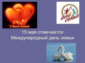 """Презентация 15 мая """"День семьи"""""""
