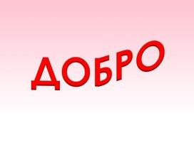 """Презентация к уроку русского языка """" Словоизменение и словообразование"""""""