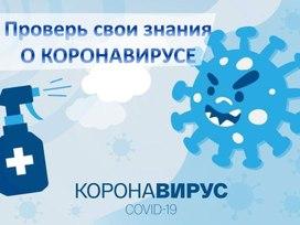 """Презентация """"Тест на знание о коронавирусе"""""""