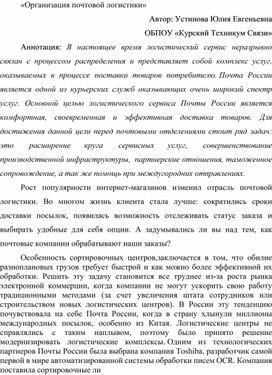 """Научная статья """"Организация почтовой логистики"""""""