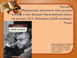 «Трагический жизненный путь русского человека в годы ВОВ» (М.А. Шолохов «Судьба человека»)