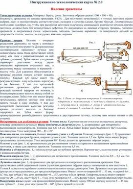 Инструкционно-технологическая карта № 2.0  Пиление древесины