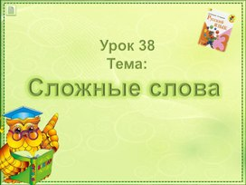 Презентация по русскому языку  3 класс