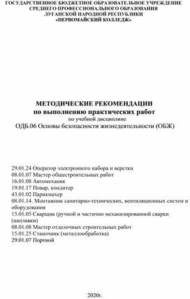 Методические рекомендации по практическим работам ОБЖ