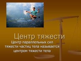 """Презентация по дисциплине """"Техническая механика""""  на тему"""" Центр тяжести"""""""