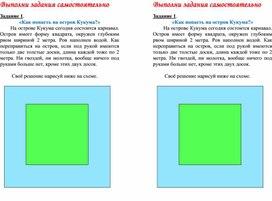 Карточки для самостоятельной работы по математике 1 класс