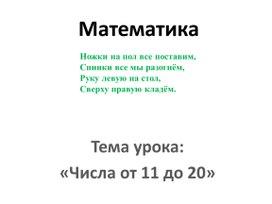 Урок - презентация по математике - Числа 11 - 20, 1 класс (УМК «Школа 21 века»)