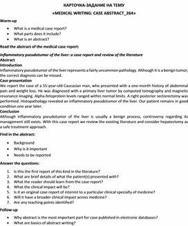 Карточка-задание по английскому языку на тему «MEDICAL WRITING: CASE ABSTRACT_264»