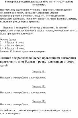 """Викторина для дошкольников """"Домашние животные""""."""