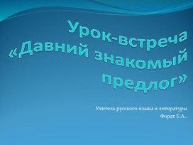 "Систематизация знаний о предлоге ""Давний знакомый предлог"""