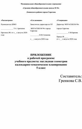 КТП по наглядной геометрии 5 класс