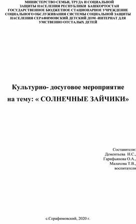 """Конспект культурно-досугового мероприятия """"Солнечные зайчики"""""""