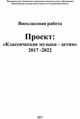 """Проект """"Классическая музыка - детям"""""""