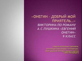 Викторина по роману А.С.Пушкина «Евгений Онегин»9 класс