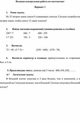 КИМ математика 4 класс