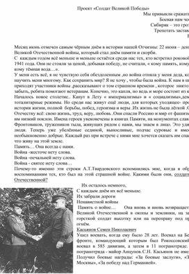 Проект «Солдат  Великой  Победы»