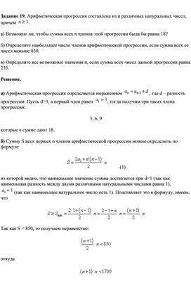 """Проект """"Подготовка к ЕГЭ-19 задание."""""""