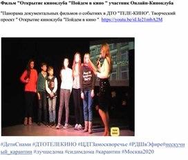 """Фильм """"Открытие киноклуба """"Пойдем в кино """" участник Онлайн-Киноклуба"""