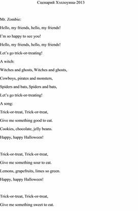 Сценарий для Хэллоуина (3 класс)