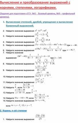 Вычисление выражений с корнями, степенями, логарифмами.