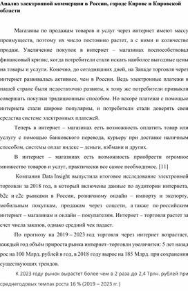 Анализ электронной коммерции в России, городе Кирове и Кировской области